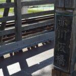 とある真夏日の「赤川仮橋」